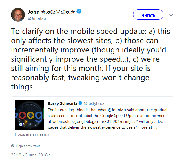 All about Google Speed Update: what it will bring and how to prepare